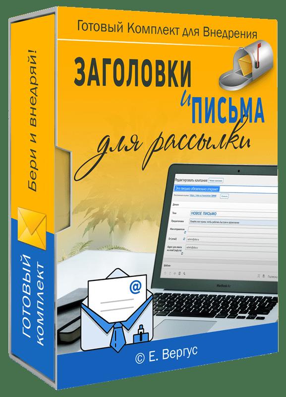 zagolovki i pisma dlja rassylki - Мои Курсы