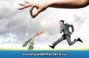 motivaziya 175x115 - Хочу зарабатывать, но нет мотивации