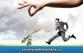 motivaziya 280x180 - Хочу зарабатывать, но нет мотивации