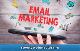 e mail 280x180 - В чем заключается секрет E-mail Маркетинга