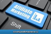 affiliate marketing 175x115 - Схема партнерской воронки продаж