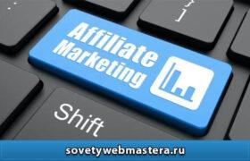 affiliate marketing 280x180 - Схема партнерской воронки продаж