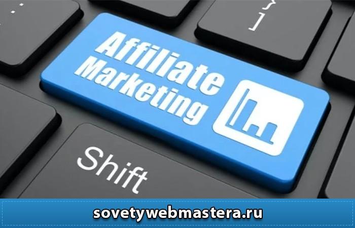 affiliate marketing - Схема партнерской воронки продаж