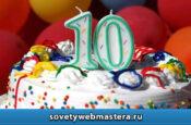 10 175x115 - 10 лет блогу Советы вебмастера