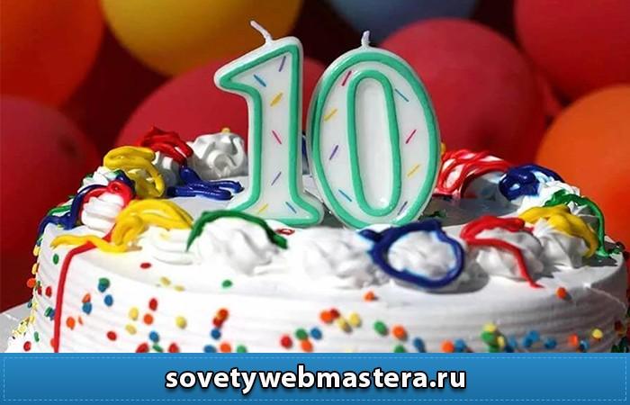 10 - 10 лет блогу Советы вебмастера